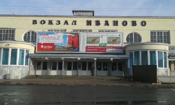 ЖД Вокзал ЖД вокзал Иваново